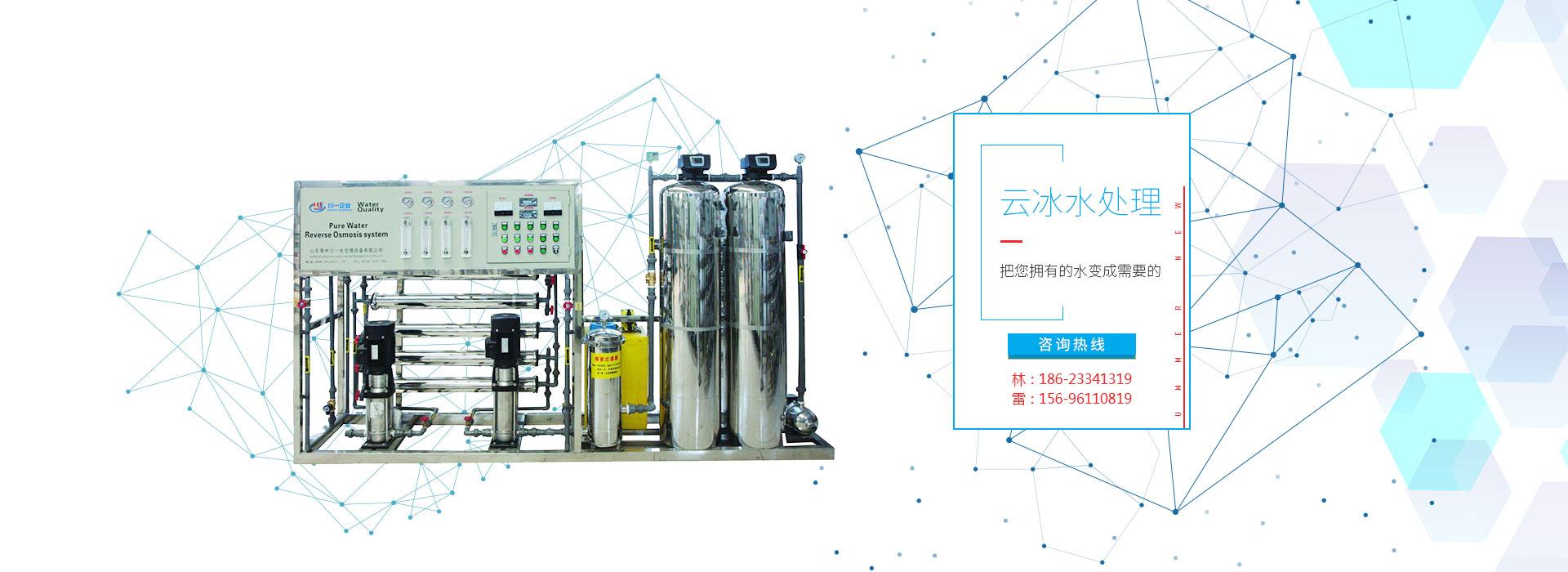 重庆超纯水设备厂家